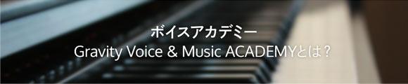 ボイスアカデミー Gravity VOICE & MUSIC ACADEMYとは?