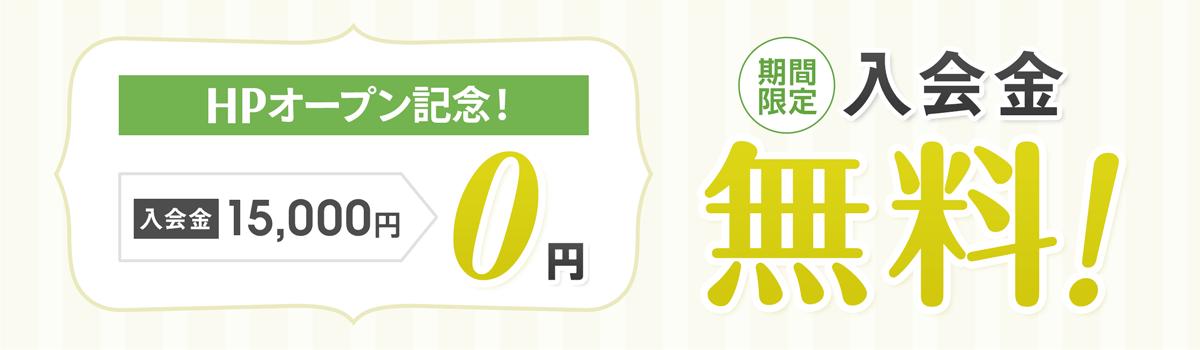HPオープン記念!期間限定で入会金無料!